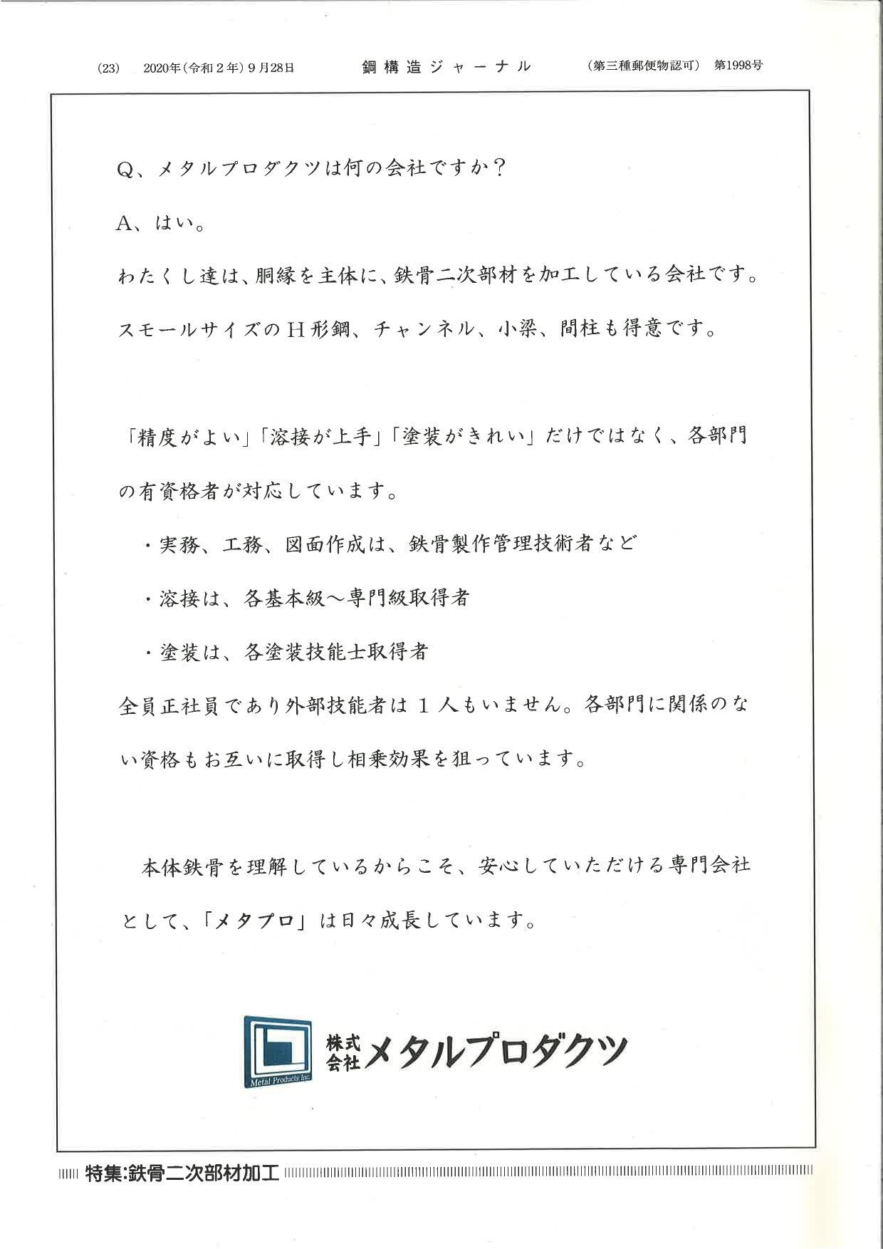 200928鋼構造ジャーナル様①_page-0001.jpg